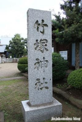 竹塚神社(足立区竹の塚)2