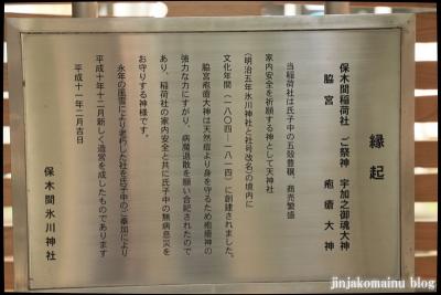 保木間氷川神社(足立区西保木間)18
