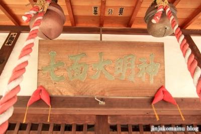 七面神社(足立区南花畑)3