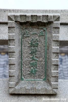 稲荷神社(足立区一ツ家)7