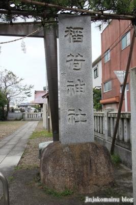 小右衛門稲荷神社(足立区梅島)2