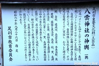 八雲神社(足利市通)3