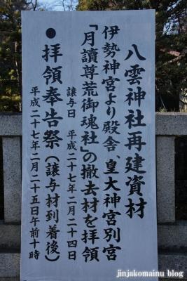 八雲神社(足利市緑町)2