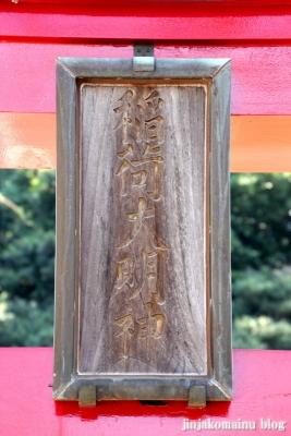 稲荷神社(北足立郡伊奈町小針新宿)3