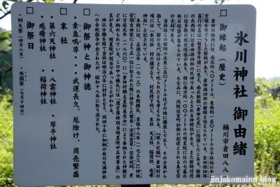 倉田氷川神社(桶川市倉田)2