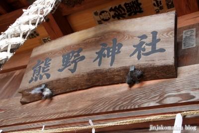 熊野神社(桶川市舎人新田)4