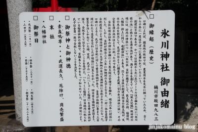 氷川神社(桶川市坂田)2
