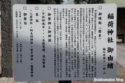 稲荷神社(桶川市寿)3