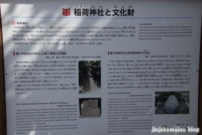 稲荷神社(桶川市寿)21