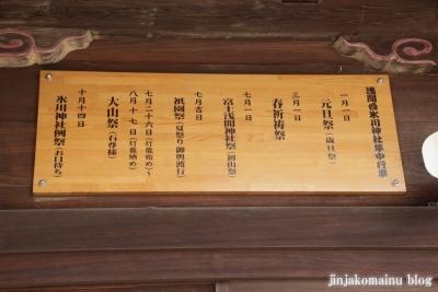 氷川神社(上尾市浅間台)6