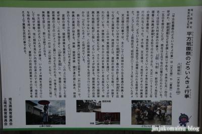 八枝神社(上尾市平方)6