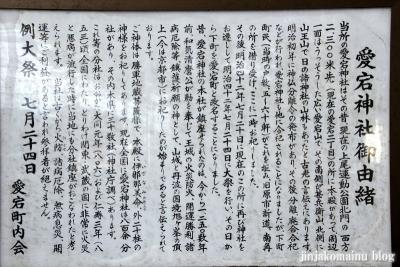 愛宕神社(上尾市愛宕)4
