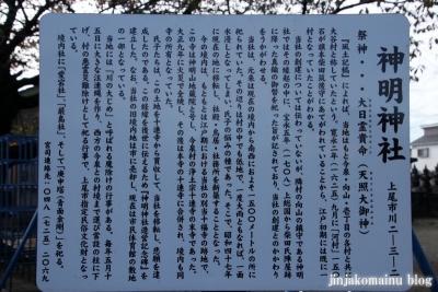 神明社(上尾市川)2