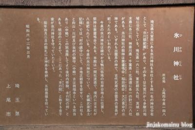 氷川神社(上尾市今泉)3