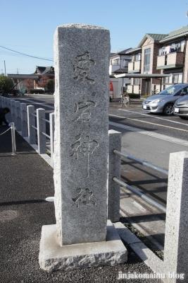 愛宕神社(上尾市壱丁目)1