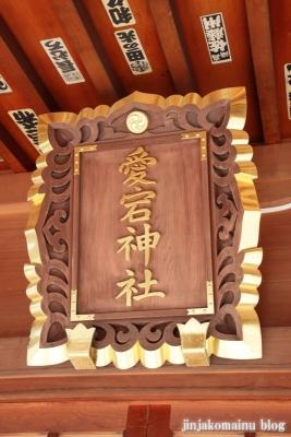 愛宕神社(上尾市壱丁目)7