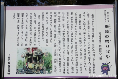愛宕神社(上尾市堤崎)6