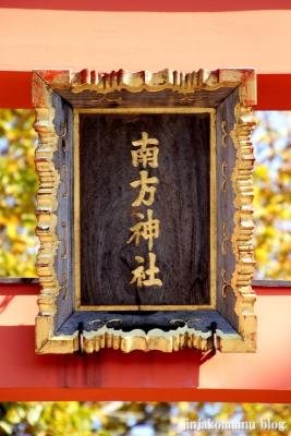 南方神社(さいたま市北区吉野町)4