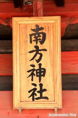 南方神社(さいたま市北区吉野町)8