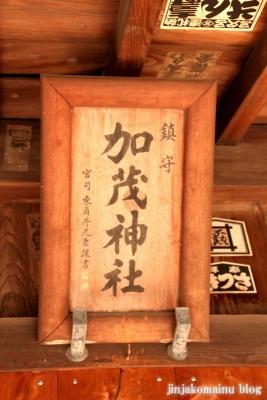 加茂神社(さいたま市北区宮原町)13