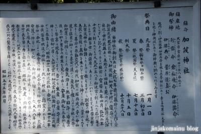 加茂神社(さいたま市北区宮原町)2