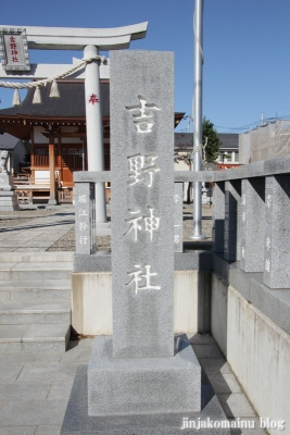吉野神社(さいたま市北区吉野町)2