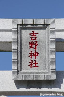 吉野神社(さいたま市北区吉野町)4