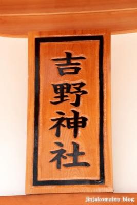 吉野神社(さいたま市北区吉野町)9