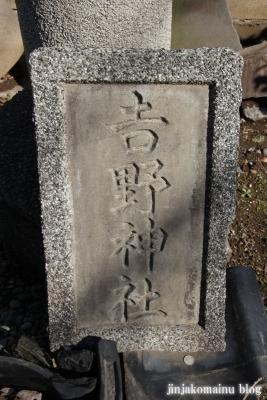 吉野神社(さいたま市北区吉野町)22