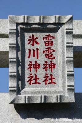 氷川神社(さいたま市北区今羽町)3