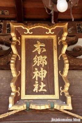 本郷神社(さいたま市北区本郷町)10