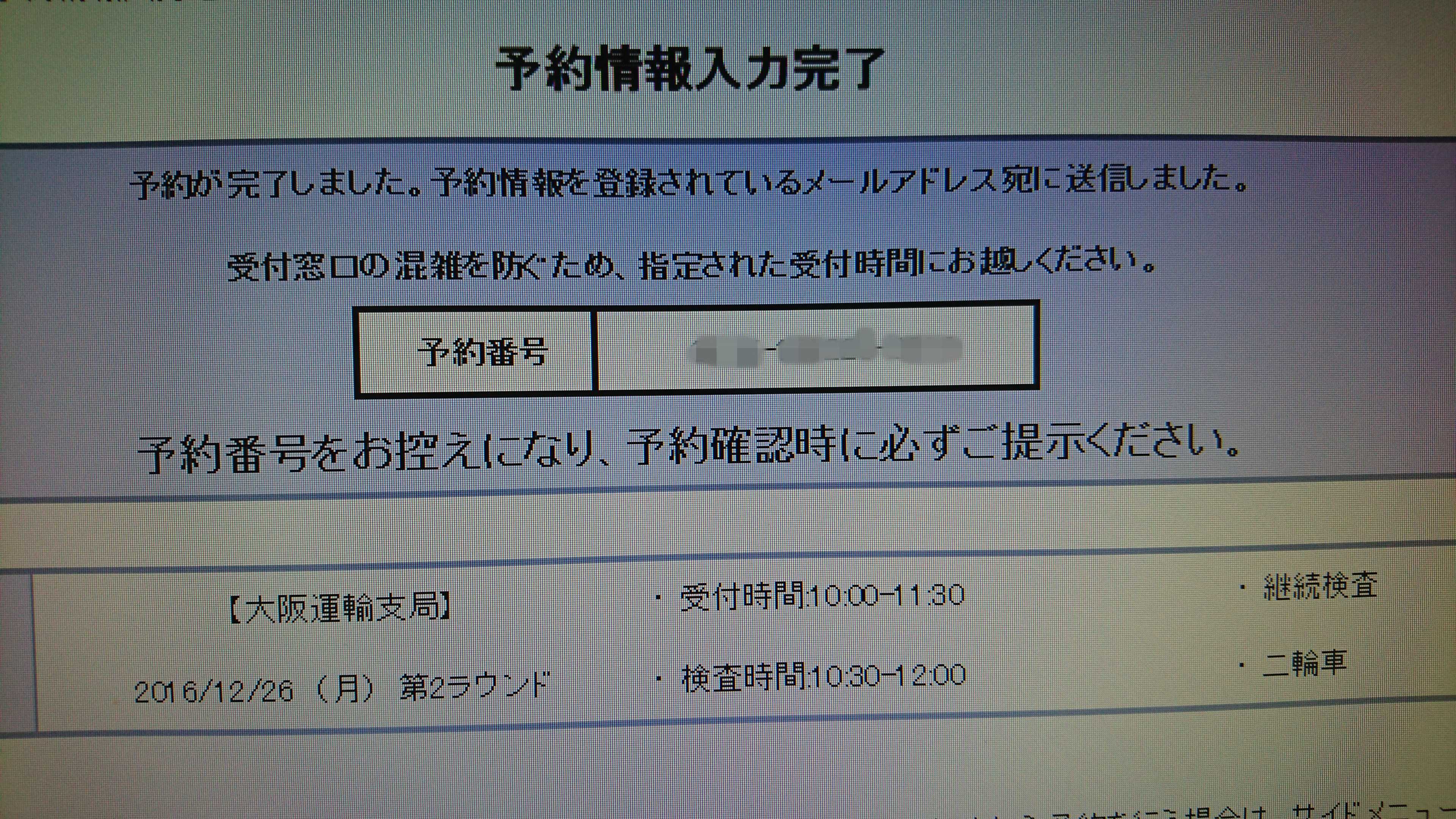 ZX14R ユーザー車検 ~其の2