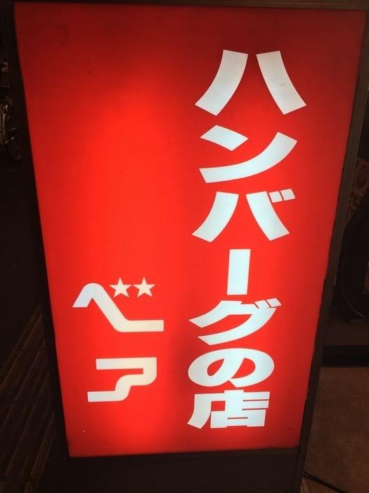 ハンバーグの店 ベア7