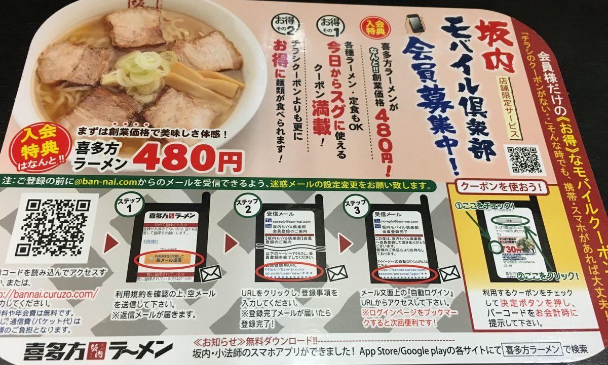 喜多方ラーメン坂内4