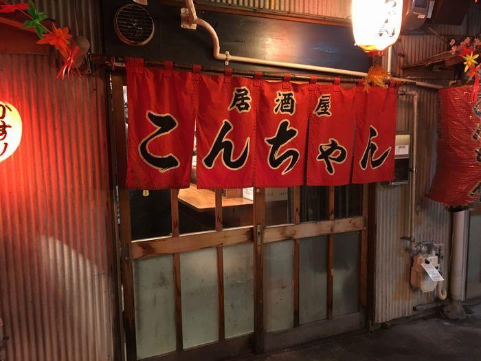こんちゃん6-2