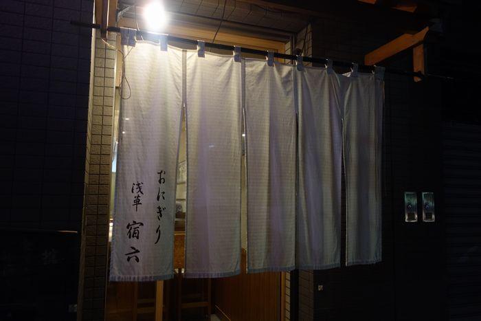 おにぎり浅草宿六2