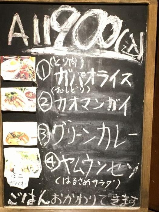 浜松町パクチー2