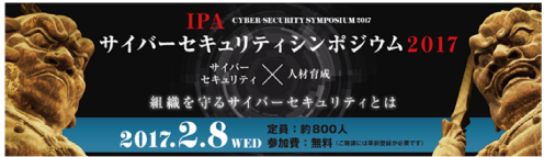 IoT機器の普及とセキュリティ対策