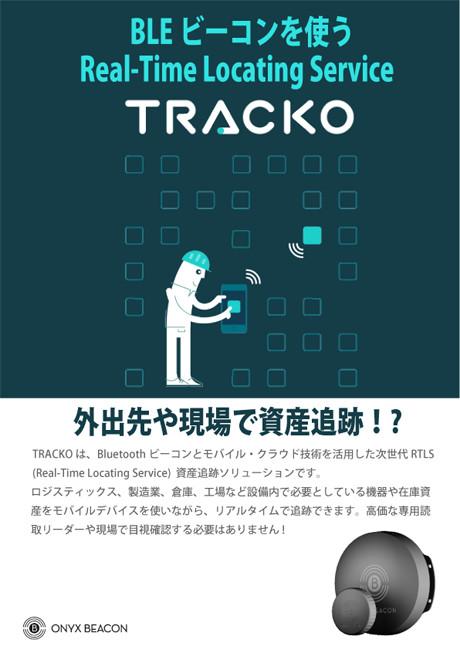 ビーコンを使うReal Time Locating Service - TRACKOデモ
