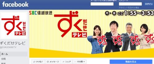 ずくだせテレビ _ Facebook
