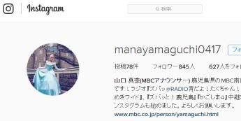 山口 真奈(MBCアナウンサー)さん(@manayamaguchi0417)