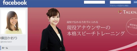 樋田かおり _ Facebook