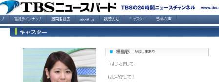 TBS「News Bird」