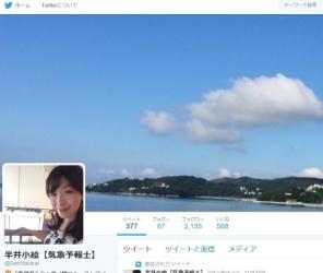 半井小絵【気象予報士】(@SaeNakarai)