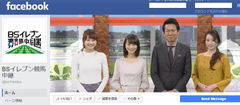 BSイレブン競馬中継 Facebook