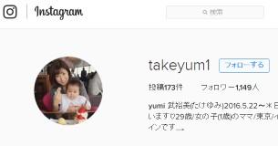 yumiさん(@takeyum1)