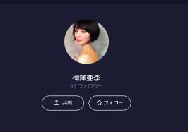 梅澤亜季 公式チャンネル - LINE LIVE