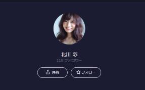 北川 彩 公式チャンネル - LINE LIVE