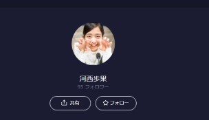 河西歩果 公式チャンネル - LINE LIVE