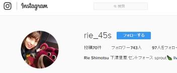 Rie Shimotsuさん(@rie_45s)